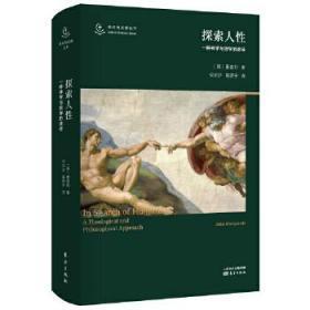 探索人性 麦奎利 9787520711777 东方出版社 正版图书