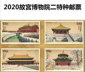 2020年邮票故宫特种邮票 拍四套发四方连 小型张