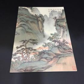 中国当代名家绘画品鉴系列:马龙