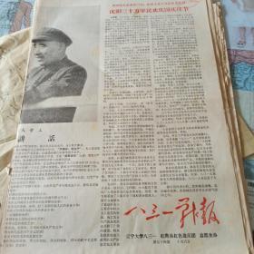 202.文革小报《八三一战报》1967.10.6