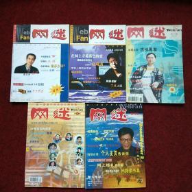 网迷 1999年试刊第1/2期第2/3创刊号(5本合售)