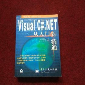 Visual C#.NET 从入门到精通