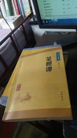 中华经典藏书:菜根谭