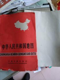 中华人民共和国大地图