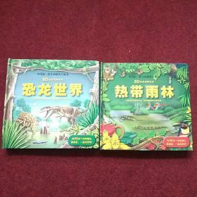 3D自然世界系列:恐龙世界、热带雨林(2本合售)