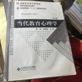 当代教育心理学(第2版)