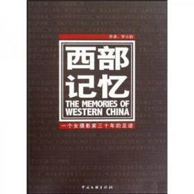 西部日记—一位女摄影家三十年的足迹 罗小韵