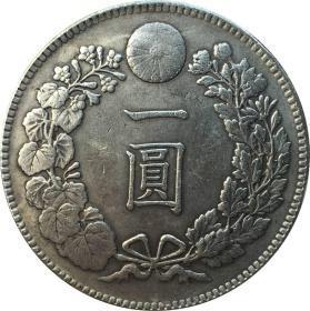 银元外国银圆大日本明治十七年一圆