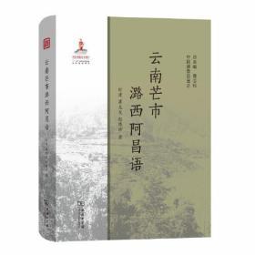 云南芒市潞西阿昌语(中国濒危语言志)
