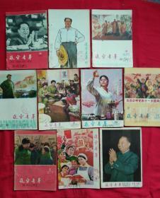 辽宁青年 1977年第3期、第4期、第8期、第10期、第11期、第13~14期、第15期、第17期、第19其、第24期(十本合售)另赠送《解放军歌曲》1973年第2期一本,详见上传图片最后图片。