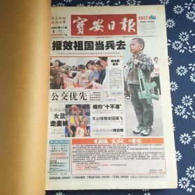 宝安日报 2005年11月(1-30日)