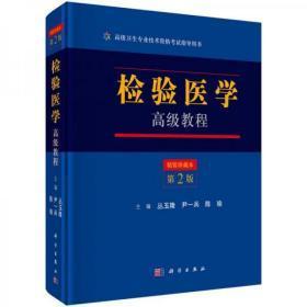 检验医学高级教程(第二版)