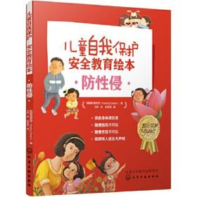 儿童自我保护·安全教育绘本:防性侵(全4册)