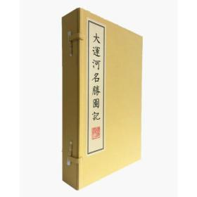 大运河名胜图记(宣纸线装 一函3册)  1J18c