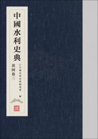 中国水利史典 黄河卷三