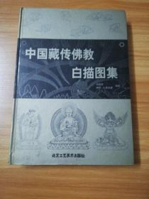 中国藏传佛教白描图集
