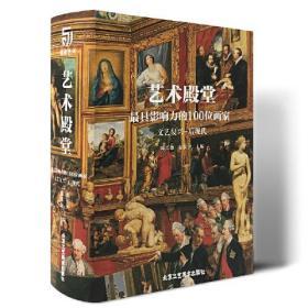 艺术殿堂 *具影响力的100位画家 文艺复兴——后现代 卡拉瓦乔 波提切利 米开朗基罗等艺 有书至美