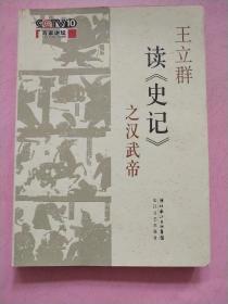王立群 读【史记】之汉武帝