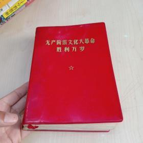 无产阶级文化大革命胜利万岁(32开 软精装 3林彪像 5林彪题词 完好)8页彩图