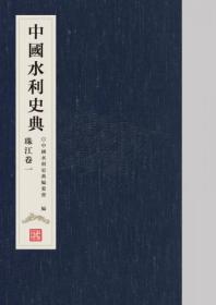 中国水利史典 珠江卷一