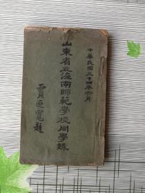 山东省立济南师范学校同学录