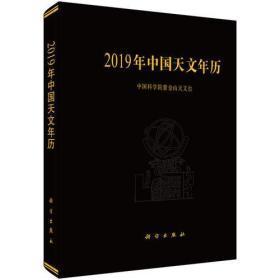 2019年中国天文年历