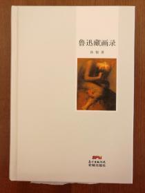 鲁迅藏画录(精装毛边本)(作者孙郁签名钤印)