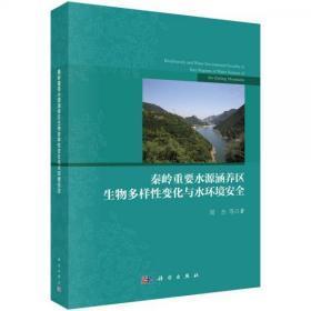 秦岭重要水源涵养区生物多样性变化与水环境安全