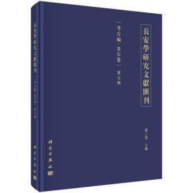 长安学研究文献汇刊考古编金石卷(第五辑)
