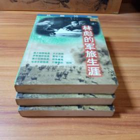 林彪的军旅生涯 上中下册