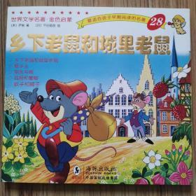 平田昭吾金色启蒙系列乡下老鼠和城里老鼠