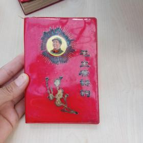 毛主席诗词1967年.北京(梅花版)