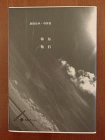 他们(精装毛边本,作者签名本)(韩东亲笔签名)(2015年一版一印)