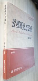 研究生教学用书:管理研究方法论(第2版)第二版 李怀祖
