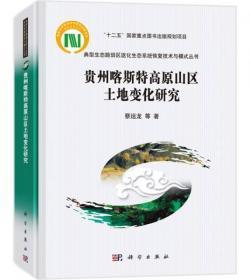 贵州喀斯特高原山区土地变化研究