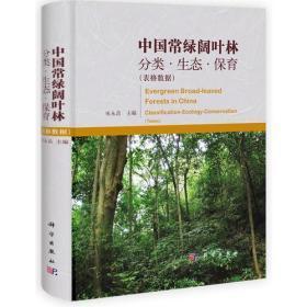 中国常绿阔叶林: 分类、生态、保育(表格数据)