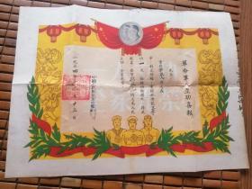 1954.革命军人立功喜报