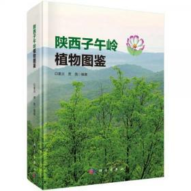 陕西子午岭植物图鉴