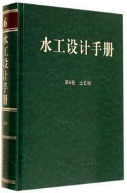 国家规划重点图书:水工设计手册(第2版 第6卷 土石坝)