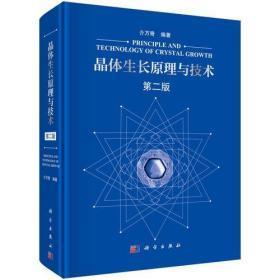 晶体生长原理与技术(第二版)