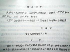 (文革资料)山西省吉县人委红色造反兵团:誓言