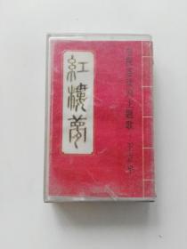 老磁带 红楼梦电视连续剧主题歌