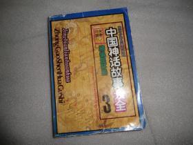 中国神话故事大全精偏连环画 3  浙江少年儿童出版社  C671-15