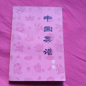 中国菜谱(四川)《中国菜谱》编写组