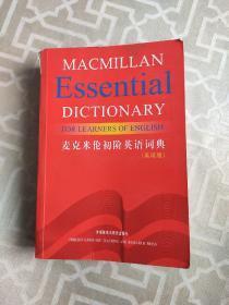 麦克米伦初阶英语词典(英语版)
