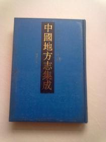 中国地方志集成湖北府县志辑(41)《同治荆门直隶州志》【第二册】