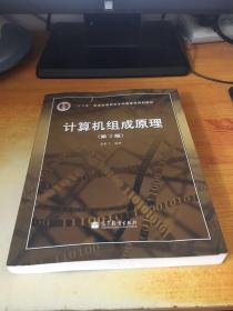 计算机组成原理(第2版)