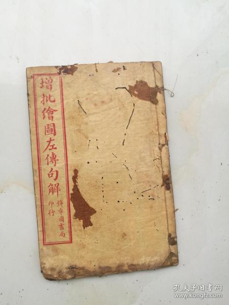 原装册全,左传句解卷三
