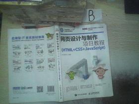 网页设计与制作项目教程(HTML+CSS+JavaScript) ..