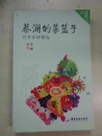 蔡澜的菜篮子 : 世界食材精选